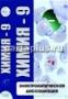 Химия - 9. Электролитическая дисоциация