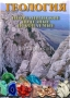Геология. Неорганические полезные ископаемые