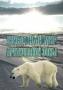 Животный мир Арктической зоны