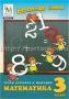 Уроки Кирилла и Мефодия. Математика 3 класс DVD