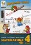 Уроки Кирилла и Мефодия. Математика 4 класс DVD