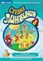 Страна Лингвиния. Русский язык в алгоритмах, стихах, рисунках. Програмно -методический комплекс