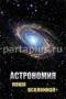 Астрономия. Наша Вселенная