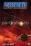 Астрономия – часть 1